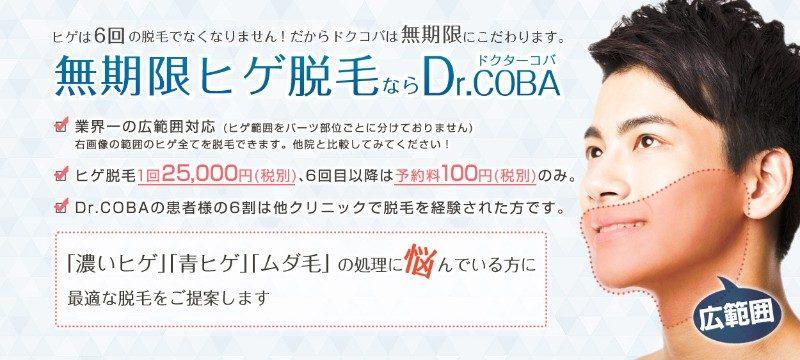 ドクターコバは回数無制限のコースが秀逸