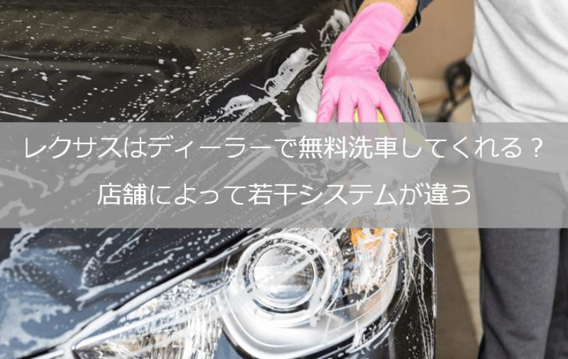 レクサスはディーラーに車を持っていけば無料で洗車してくれる