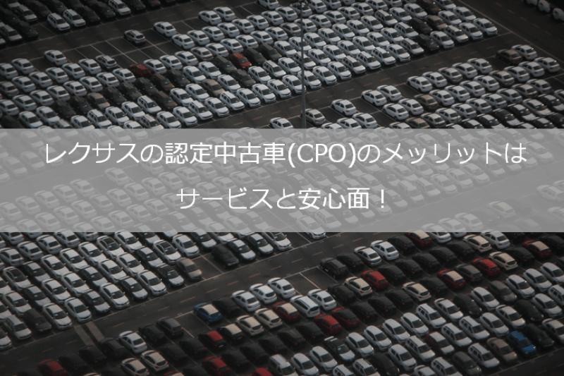 レクサス認定中古車のメリットはサービスと安心面