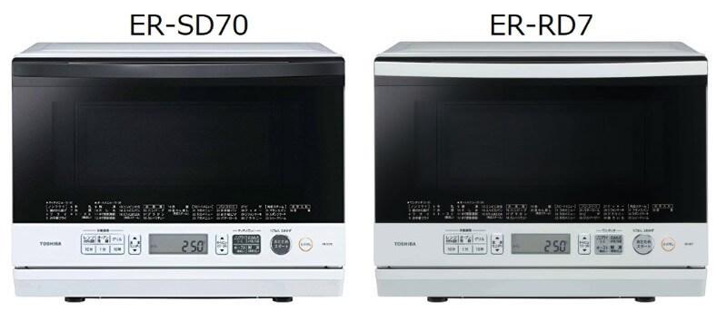 ER-SD70とER-RD7の違いは色合いと自動メニュー数
