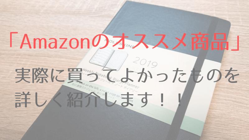 Amazonのオススメ商品