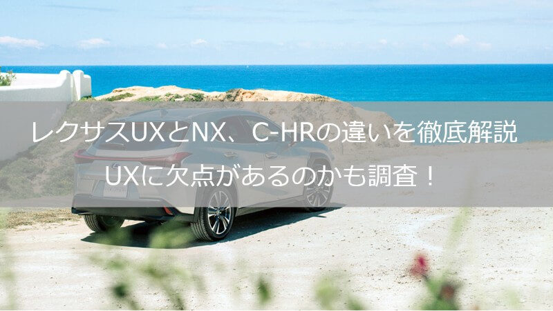 レクサスUXとC-HRの違い、UXの欠点