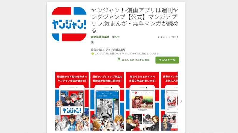 ヤンジャン!の漫画アプリでキングダムの最新話を読もう