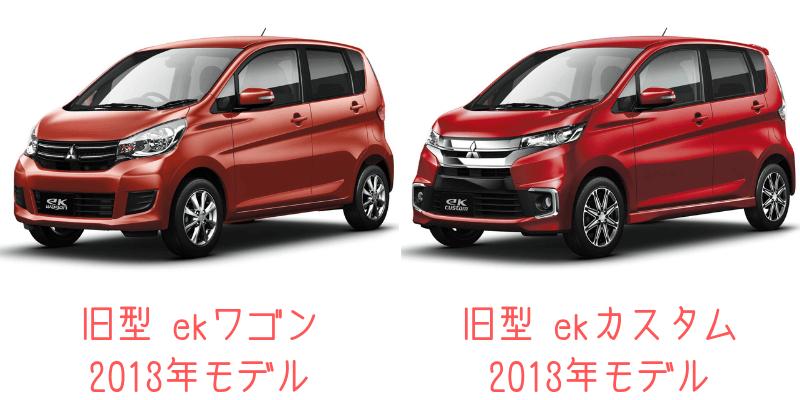 旧型ekワゴンとekカスタムは新型ekワゴンとekクロスの違い