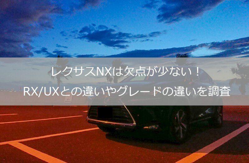 レクサスNXとUX、RXの違い、グレードの違い