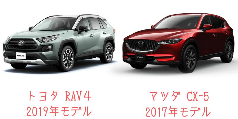 トヨタRAV4とマツダCX5の違い
