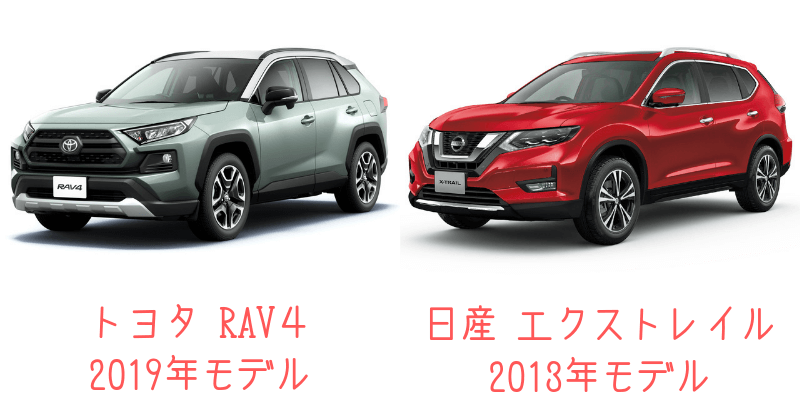 トヨタRAV4と日産エクストレイルの違い