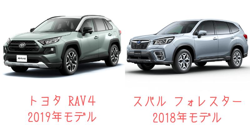 トヨタRAV4とスバルフォレスターの違い