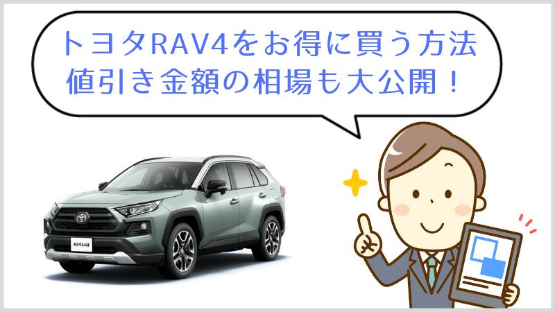RAV4を値引きしてお得に購入する方法
