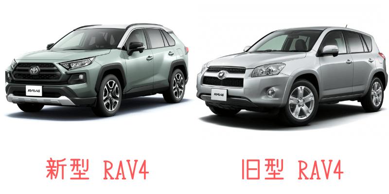 新型RAV4と旧型RAV4の違い